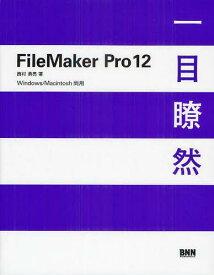 [書籍とのゆうメール同梱不可]/FileMaker Pro12一目瞭然 Windows/Macintosh両用 (単行本・ムック) / 西村勇亮/著
