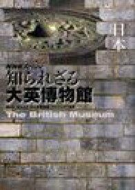 知られざる大英博物館日本 (NHKスペシャル) (単行本・ムック) / NHK「知られざる大英博物館」プロジェクト/編著