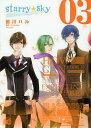 Starry☆Sky 3 (B's-LOG COMICS) (コミックス) / 皆川ハル/著 honeybee/原案