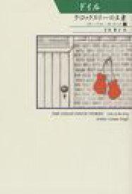 クロックスリーの王者 / 原タイトル:The Conan Doyle Storiesの抄訳 (シリーズ世界の文豪 コナン・ドイル・ストーリーズ 1) (単行本・ムック) / コナン・ドイル/著 岩佐薫子/訳
