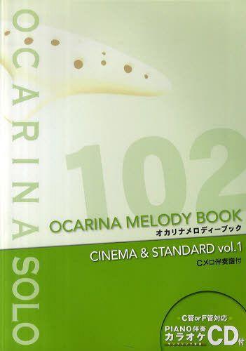 オカリナメロディーブック vol.1 (オカリナソロ譜)[本/雑誌] (楽譜・教本) / アルソ出版
