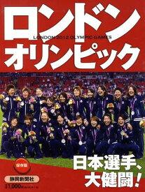 保存版 ロンドンオリンピック2012[本/雑誌] (単行本・ムック) / 静岡新聞社