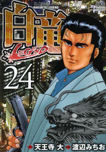 白竜LEGEND 24 (ニチブン・コミックス) (コミックス) / 渡辺みちお/画 天王寺大/原作