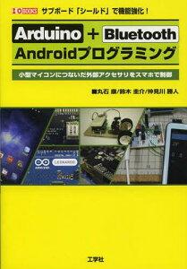 [書籍のメール便同梱は2冊まで]/Arduino+Bluetooth Androidプログラミング サブボード「シールド」で機能強化! 小型マイコンにつないだ外部アクセサリをスマホで制御[本/雑誌] (I/O) (単行本・ムック