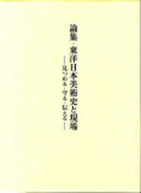 論集・東洋日本美術史と現場 見つめる・守[本/雑誌] (単行本・ムック) / 「論集・東洋日本美術