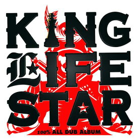 KING LIFESTAR 〜100% ALL DUB ALBUM〜 / KING LIFESTAR