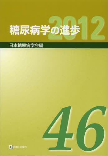 糖尿病学の進歩 第46集(2012) (単行本・ムック) / 日本糖尿病学会/編