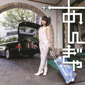 あんぎゃ 〜モモーイ世界の旅〜[CD] / 桃井はるこ
