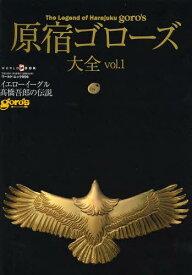 原宿ゴローズ大全 Vol.1 (ワールド・ムック)[本/雑誌] (単行本・ムック) / ワールドフォトプレス