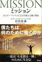ミッション 元スターバックスCEOが教える働く理由[本/雑誌] (単行本・ムック) / 岩田松雄/著
