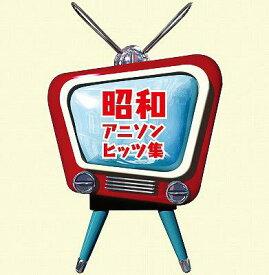 昭和アニソンヒッツ集[CD] / オムニバス
