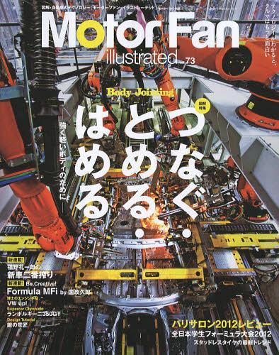 モーターファン・イラストレーテッド 図解・自動車のテクノロジー volume.73 (単行本・ムック) / 三栄書房