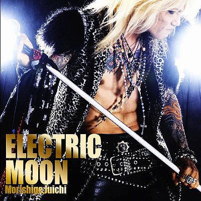 ELECTRIC MOON[CD] / 森重樹一