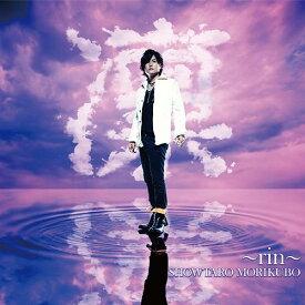 凛〜rin〜 [CD+DVD][CD] / 森久保祥太郎
