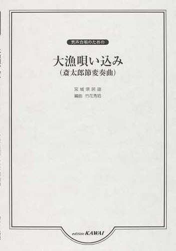 楽譜 大漁唄い込み 斎太郎節変奏曲 (男声合唱のための) (楽譜・教本) / 竹花秀昭/編曲