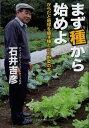 [書籍のメール便同梱は2冊まで]/まず種から始めよ からだと地球を癒す種と土と野菜の本[本/雑誌] (単行本・ムック) / …