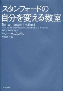 スタンフォードの自分を変える教室 / 原タイトル:The Willpower Instinct (単行本・ムック) / ケリー・マクゴニガル/著 神崎朗子/訳