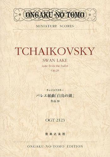 チャイコフスキーバレエ組曲「白鳥の湖」作品20 (ONGAKU NO TOMO MINIATURE SCORES)[本/雑誌] (楽譜・教本) / 音楽之友社