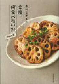 中村こずえの今夜、何食べたい?! Part2 (単行本・ムック) / 中村こずえ/〔調理&撮影〕 静岡新聞社/編