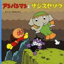アンパンマンとザジズゼゾウ (アンパンマンのおはなしるんるん)[本/雑誌] (児童書) / やなせたかし/さく・え