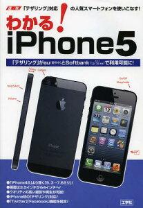 [同梱不可]/わかる!iPhone5 速攻「テザリング」対応の人気スマートフォンを使いこなす![本/雑誌] (単行本・ムック) / 東京メディア研究会/著