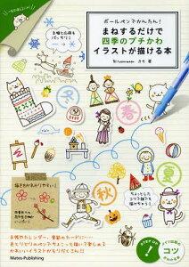 まねするだけで四季のプチかわイラストが描ける本 ボールペンでかんたん![本/雑誌] (コツがわかる本) (単行本・ムック) / カモ/著