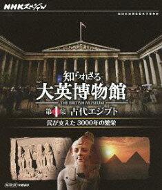 NHKスペシャル 知られざる大英博物館 第1集 古代エジプト 民が支えた3000年の繁栄 [Blu-ray] / ドキュメンタリー