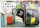 くまモン、どこ行くの? (単行本・ムック) / 浅田政志/写真 くまモン、どこ行くの?制作委員会/編著