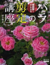 バラの剪定講座 超図解!よくわかる (GEIBUN MOOKS NO.870 GARDEN SERIES 3)[本/雑誌] (単行本・ムック) / 河合伸志/著