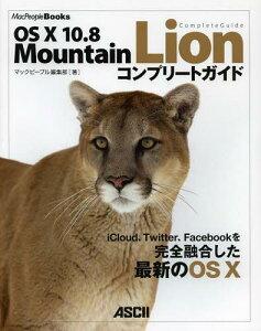 [書籍とのメール便同梱不可]/OS 10 10.8 Mountain Lionコンプリートガイド (MacPeople) (単行本・ムック) / マックピープル編集部/著