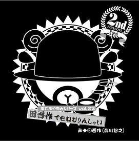 羊でおやすみシリーズ Vol.22「田吾作でもねむりんしゃい」 / 森川智之