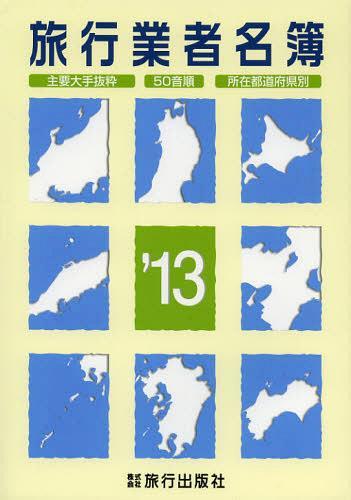旅行業者名簿 主要大手抜粋 50音順 所在都道府県別 '13 (単行本・ムック) / 旅行出版社