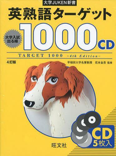 CD 英熟語ターゲット1000 4訂版 (大学JUKEN新書) (単行本・ムック) / 花本金吾/監修