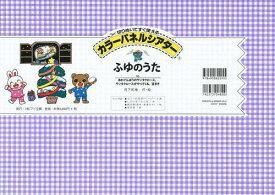 カラーパネルシアター ふゆのうた[本/雑誌] (単行本・ムック) / アイ企画