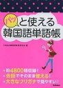 パッと使える韓国語単語帳 (単行本・ムック) / HANA韓国語教育研究会/著