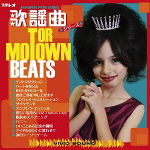 MOTOR TOWN BEATS〜歌謡曲シリーズ〜[CD] / オムニバス
