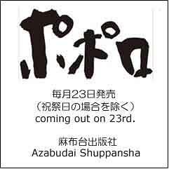 ポポロ 2013年2月号 ARASHI LOVE&HAPPYフェス / ジャニーズJr.ブレイク大賞2013[本/雑誌] (雑誌) / 麻布台出版社