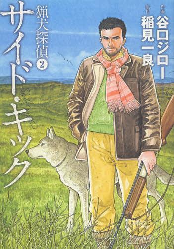 猟犬探偵 2 (愛蔵版コミックス)[本/雑誌] (コミックス) / 谷口ジロー 稲見一良
