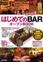 はじめての「くつろぎBAR」オープンBOOK 図解でわかる人気のヒミツ (お店やろうよ!) (単行本・ムック) / BusinessTrain/著