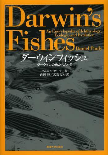 ダーウィンフィッシュ ダーウィンの魚たちA~Z / 原タイトル:Darwin's Fishes (単行本・ムック) / ダニエル・ポーリー/著 西田睦/訳 武藤文人/訳