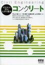 コンクリート Civil Engineering (ゼロから学ぶ土木の基本) (単行本・ムック) / 内山久雄/監修 牧剛史/共著 加藤佳孝/…