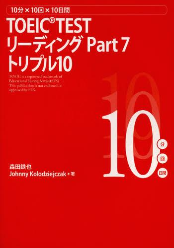 TOEIC TESTリーディングPart7トリプル10 10分×10回×10日間 (単行本・ムック) / 森田鉄也/著 JohnnyKolodziejczak/著