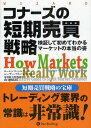コナーズの短期売買戦略 検証して初めてわかるマーケットの本当の姿 / 原タイトル:How Markets Really Work (ウィザー…
