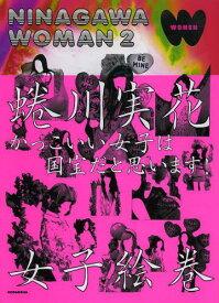 [同梱不可]/NINAGAWA WOMAN 2[本/雑誌] (単行本・ムック) / 蜷川実花/著