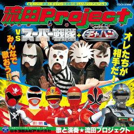 流田Project VS スーパー戦隊 + 宇宙刑事ギャバン[CD] / 流田Project