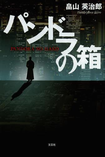パンドラの箱 (単行本・ムック) / 畠山英治郎/著
