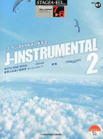 J-インストゥルメンタル WITH ONE WISHほか全5曲 2 (STAGEA・ELポピュラー・シリーズ〈グレード7~6級〉) (楽譜・教本) / ヤマハ音楽振興会
