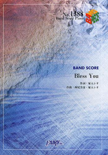 楽譜 Bless You 家入レオ (BAND SCORE PIECE1388) (楽譜・教本) / フェアリー