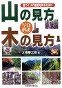 山の見方木の見方 森づくりの基礎を知るために 写真解説[本/雑誌] (単行本・ムック) / 大橋慶三郎/著