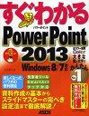 すぐわかるPowerPoint2013 資料作成の基本からスライドマスターの完ぺき設定法まで徹底解説![本/雑誌] (単行本・ムック) / 川上恭子/著